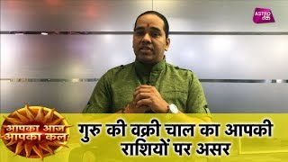 गुरु की वक्री चाल का आपकी राशियों पर असर | Acharya Sachin Shiromani | Astro Tak