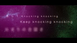 THE RAMPAGE from EXILE TRIBE / Knocking Knocking (Lyric Video)