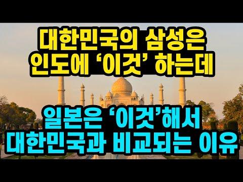 대한민국의 삼성은 인도에 '이것'하는데 일본은 '이것'해서 비교되는 상황 [일본반응]