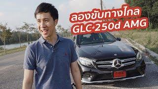 เอาเบนซ์ศูนย์ไปขับ แต่ทำกระจกเขาแตก T_T (รีวิว Mercedes Benz GLC)