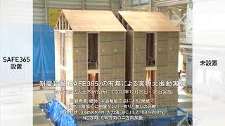 共同開発制震装置SAFE365による制震性能比較実験