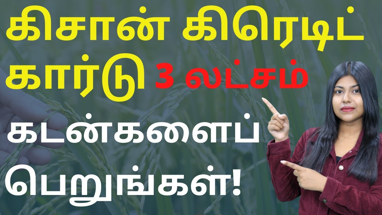 Kisan Charge Card Plan in Tamil - How to Get 3 Lakhs Loan from Kisan Charge Card?|Natalia thumbnail