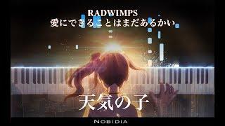 """天気の子 - 愛にできることはまだあるかい - RADWIMPS - """"Is There Still Anything That Love Can Do?""""(piano)(ピアノ)"""