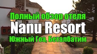 Nanu Resort, Южный Гоа, Беталбатим.