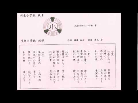 新発田市立川東小学校 新校歌 平成26年開校