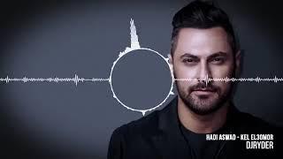 تحميل اغاني مجانا Hadi Aswad - Ya Kel El Omer [DJ Ryder Remix] //هادي أسود - يا كل العمر