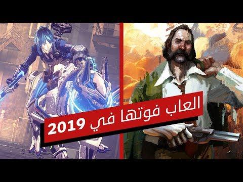 5 العاب فاتتك في 2019! ????