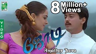 Anjathey Jeeva Video | Jodi  | A.R.Rahman | Prashanth | Simran | Vairamuthu
