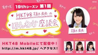 HKT48Mobile植木南央のほんわか座談会19thシーズン第1話/HKT48[公式]