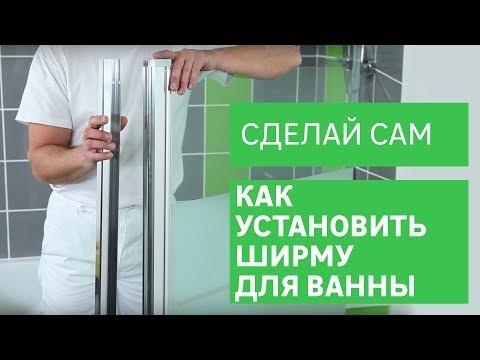 Установка ширмы для ванны своими руками [Leroy Merlin]