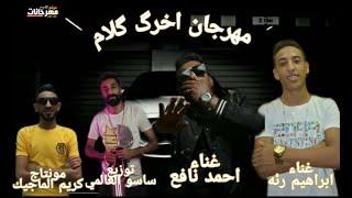 مهرجان اخرك كلام - احمد نافع و ابراهيم رئه - توزيع اسلام ساسو 2020 تحميل MP3