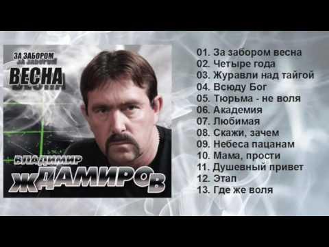 Владимир Ждамиров - За забором весна (Полный сборник)