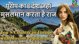 यूरोप का मुसलमान आबादी // Muslim Countries in Europe // Amazing Facts in Hindi
