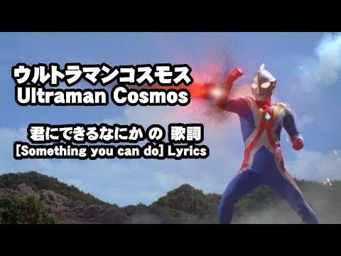 ultraman cosmos something you can do lyrics