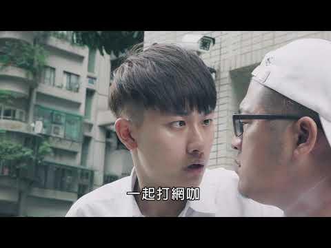 【在不瘋狂就等死x含羞草日記x刑事警察局】反毒影片