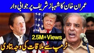 Imran Khan Hits Back On Shahbaz Sharif | 6 August 2019 | Dunya News