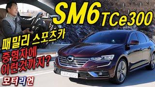 [모터리언] 패밀리 스포츠카? 뉴 SM6 TCe300 프리미에르 시승기 Renault-samsung SM6 TCe300 Premiere
