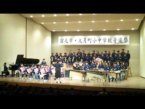 宿毛小学校5年生音楽祭