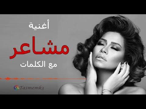 أغنية مشاعر مع الكلمات | شيرين عبدالوهاب