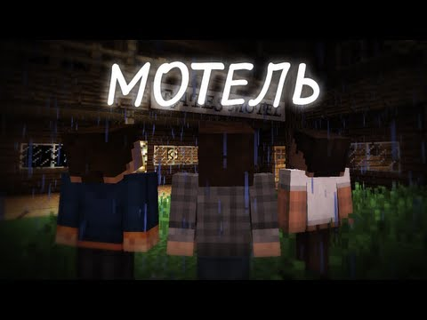 Мотель (Minecraft Machinima)