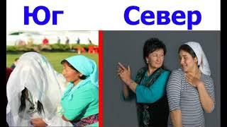 Казахстан. Менталитет.  Разница между югом и севером