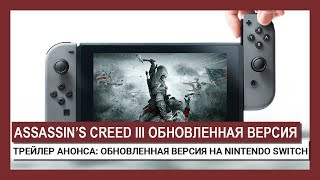 Трейлер анонса: обновленная версия Assassin's Creed III на Nintendo Switch