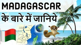 Madagascar के बारे में जानिए - Countries of the World Series - Know everything about Madagascar