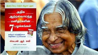 புத்தக சுருக்கம் | 7 Habits Of Highly Effective People Tamil | வெற்றியின் 7 பழக்கங்கள்