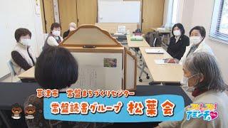 読み聞かせで伝えよう「常盤読書グループ 松葉会」草津市 常盤まちづくりセンター