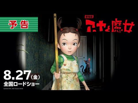 吉卜力首度3D動畫《蜈蚣與女巫》將於8月登上大銀幕 並釋出首支電影預告片