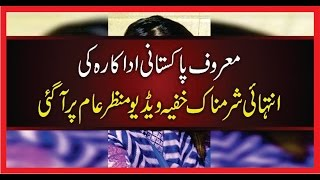 Pakistani Actress Ki XXX Videos Mnazar E Aam Per
