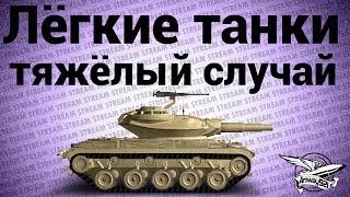 Стрим - Лёгкие танки - тяжёлый случай
