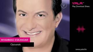 تحميل اغاني Mohamad Eskandar - 3ionak | محمد اسكندر - عيونك MP3