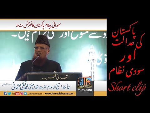 Pakistan ki Adalat aur soodi nizam. Short clip mufti Taqi Usmani Sahib