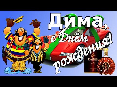 Дмитрий, с Днём рождения! Прикольное поздравление для Димы