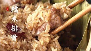 『Eng Sub』田园版的【糯米蒸排骨】超好吃!Steamed pork ribs with glutinous rice【田园时光美食 2019 028】