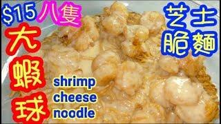 大蝦球🦐芝士脆面🥓$15做到八隻shrimp cheese  noodle (外脆內軟) 簡單易做