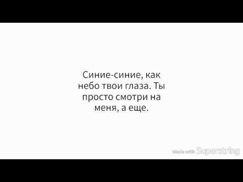 Юлианна Караулова- Ты не такой текст (lyrics)