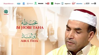 Abul Fida - issma' ya inssane (1)   اسمع يا انسان   من أجمل أناشيد   أبو الفداء تحميل MP3