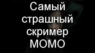 МОМО САМЫЙ СТРАШНЫЙ СКРИМЕР (ПОПРОБУЙ НЕ ИСПУГАЙСЯ)