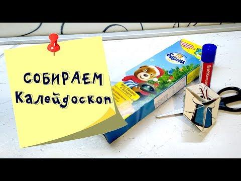 Как собрать новогодний калейдоскоп с коробки мишек Барни