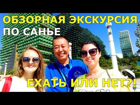 #16. Обзорная экскурсия по г. Санья. ЕХАТЬ ИЛИ НЕТ?! видео
