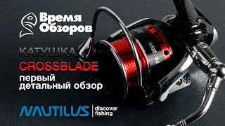 Катушка безынерционная nautilus crossblade f5 2500