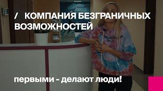 Юлия Березняк - о безграничных возможностях Первого Бита, своей команде и переезде в Австралию