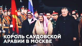Прилёт короля Cаудовской Аравии в Москву — LIVE