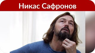 «Убила не порча»: Никас Сафронов назвал неожиданную причину смерти Юлии Началовой