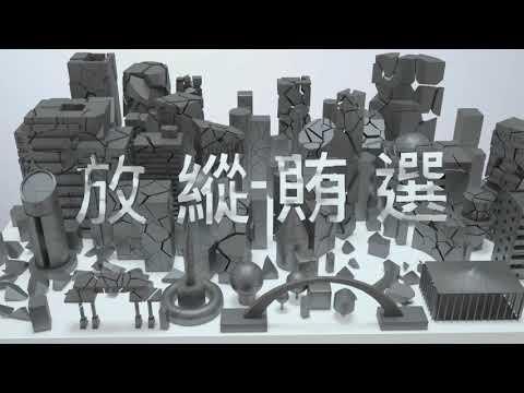 反賄選宣導-守護篇(國語)
