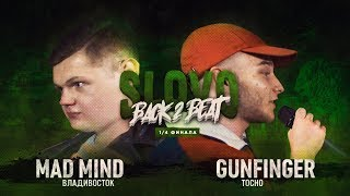 SLOVO BACK 2 BEAT: MAD MIND vs GUNFINGER (1/4 ФИНАЛА) | МОСКВА