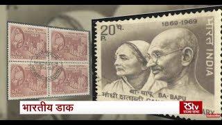 RSTV Special: India Post | Episode - 1