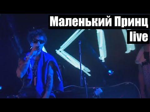 ЛСП - Маленький Принц (Владимир, 08.03.18)   Live